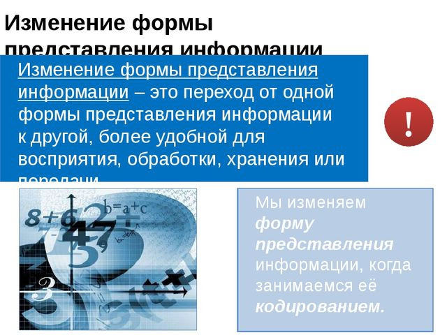 Изменение формы представления информации Изменение формы представления информ...