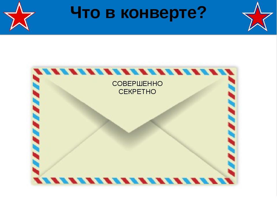 Что в конверте? СОВЕРШЕННО СЕКРЕТНО