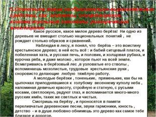 Какое русское, какое милое дерево берёза! Ни одно из деревьев не вмещает сто