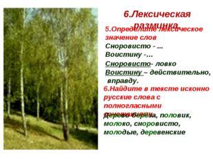 5.Определите лексическое значение слов Сноровисто - ... Воистину -… Сноровист