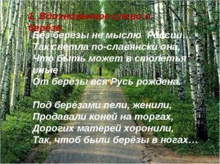 Без берёзы не мыслю России… Так светла по-славянски она, Что быть может в сто