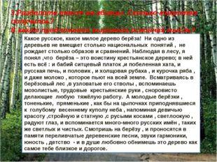 Какое русское, какое милое дерево берёза! Ни одно из деревьев не вмещает стол