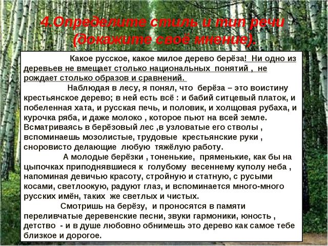 Какое русское, какое милое дерево берёза! Ни одно из деревьев не вмещает сто...