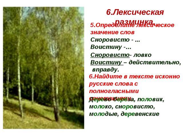 5.Определите лексическое значение слов Сноровисто - ... Воистину -… Сноровист...