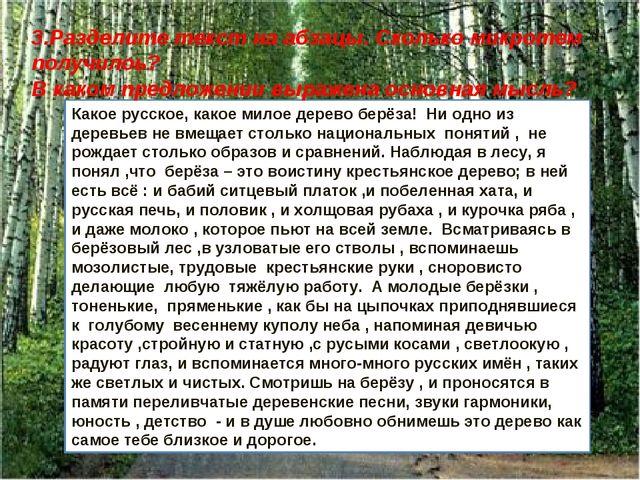 Какое русское, какое милое дерево берёза! Ни одно из деревьев не вмещает стол...
