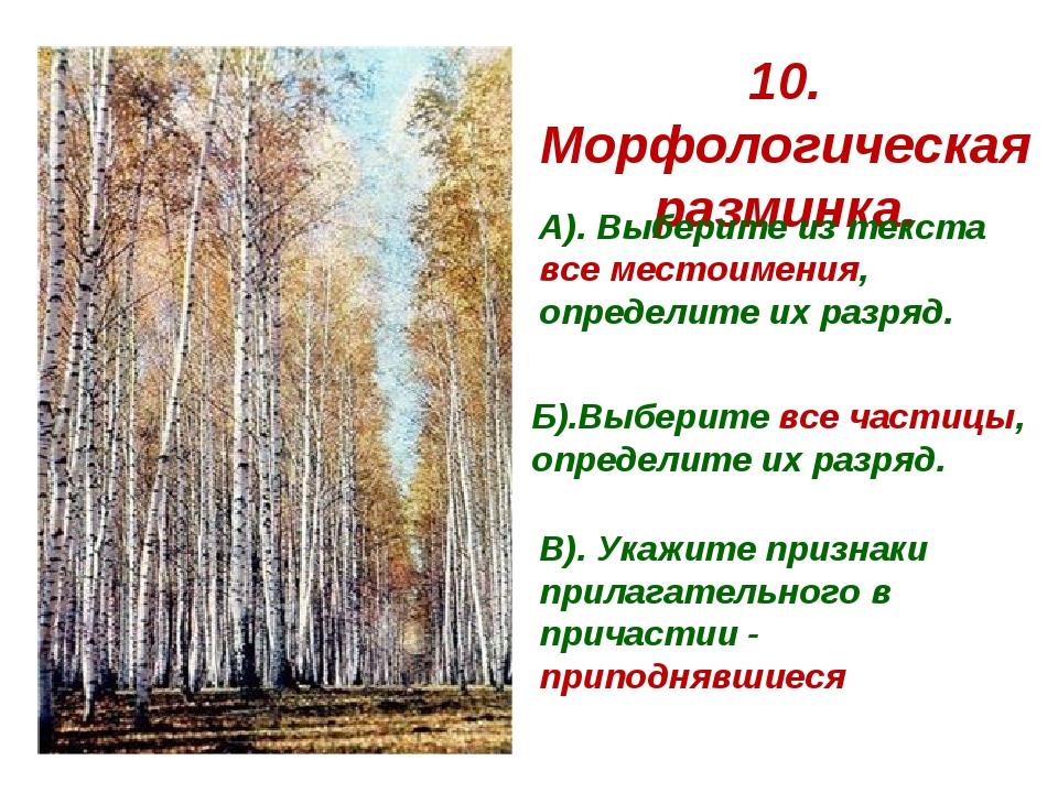 10. Морфологическая разминка. А). Выберите из текста все местоимения, определ...