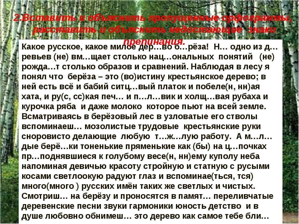 , Какое русское, какое милое дер…во б…рёза! Н… одно из д…ревьев (не) вм…щает...