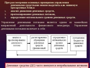 Структура и принципы управления денежными потоками При рассмотрении основных