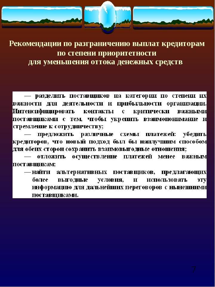 Рекомендации по разграничению выплат кредиторам по степени приоритетности для...