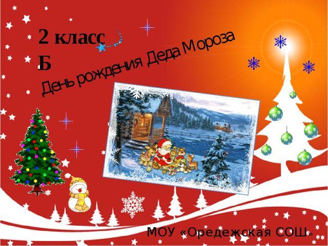 День рождения Деда Мороза 2 класс Б МОУ «Оредежская СОШ»