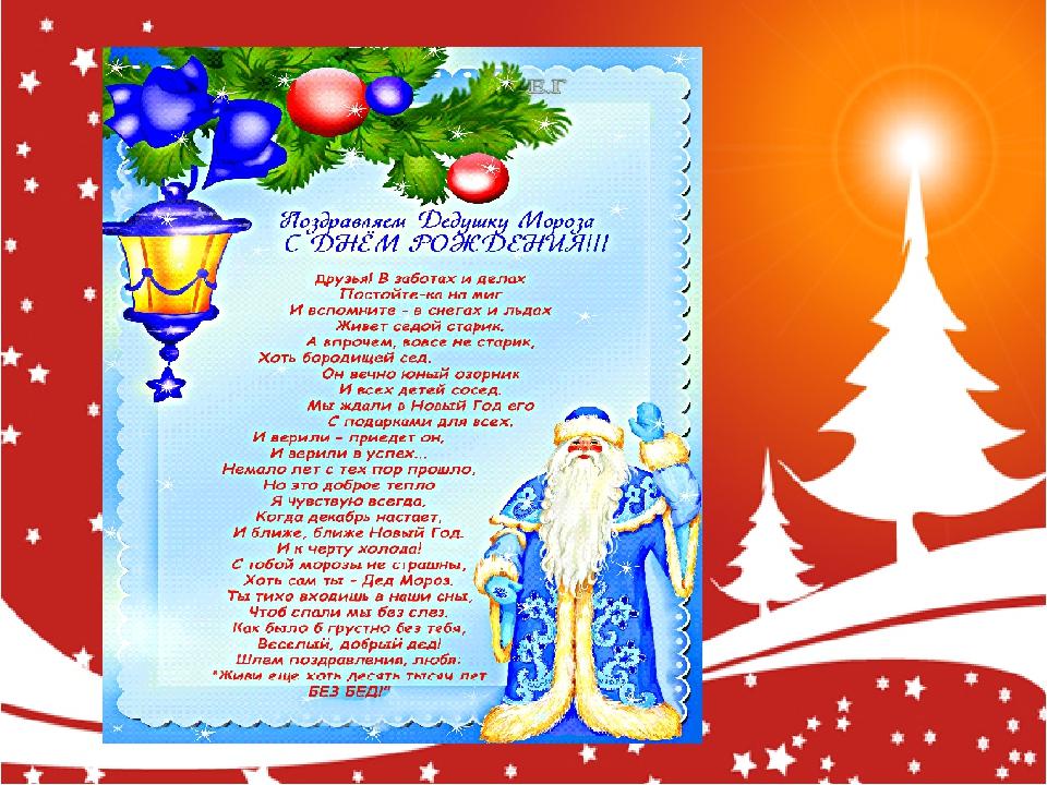 Новый год сценарий с участием деда мороза и снегурочки