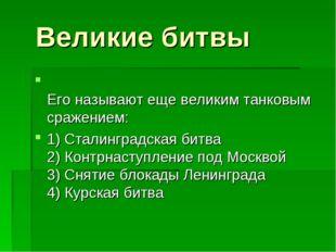 Великие битвы Его называют еще великим танковым сражением: 1) Сталинградская