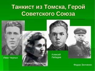 Танкист из Томска, Герой Советского Союза Иван Черных Мария Октябрьская Алекс