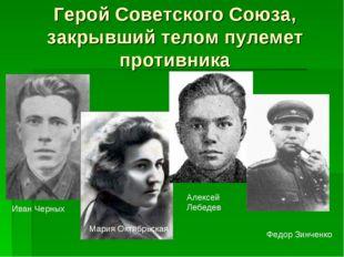 Герой Советского Союза, закрывший телом пулемет противника Иван Черных Мария