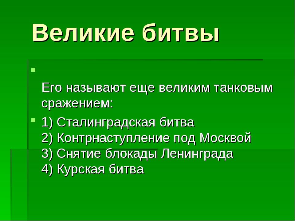 Великие битвы Его называют еще великим танковым сражением: 1) Сталинградская...