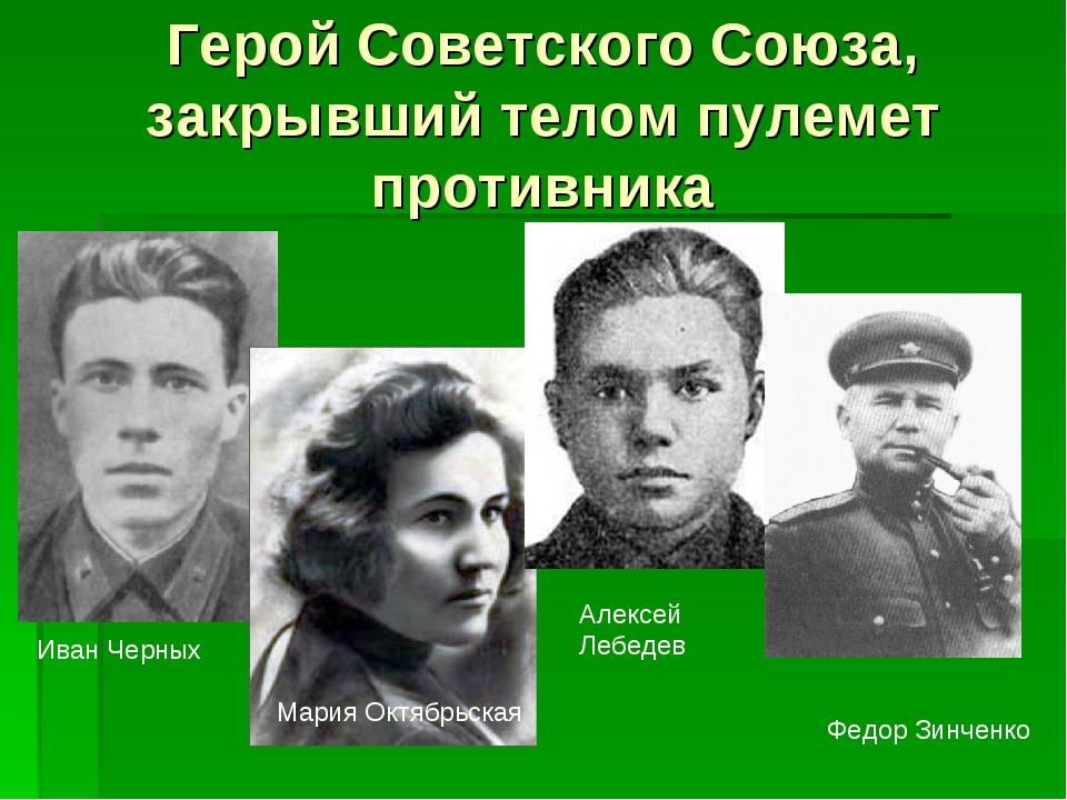 Герой Советского Союза, закрывший телом пулемет противника Иван Черных Мария...