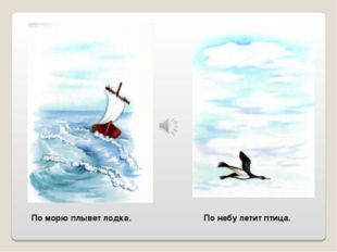 По морю плывет лодка. По небу летит птица.