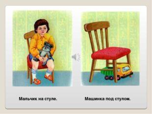 Мальчик на стуле. Машинка под стулом.
