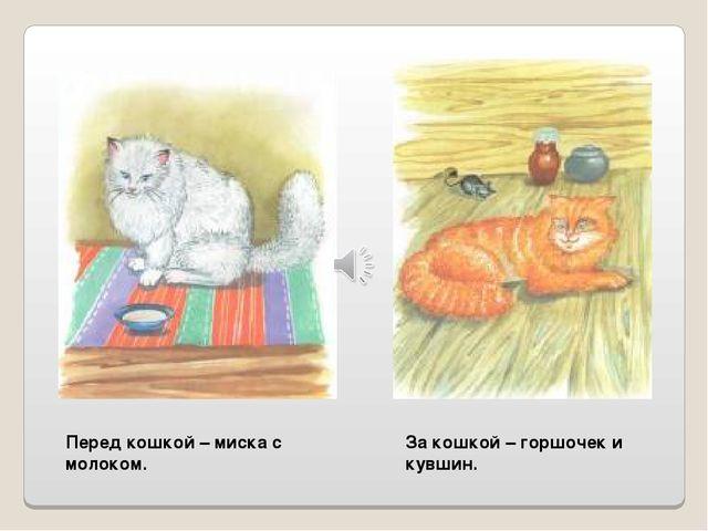 Перед кошкой – миска с молоком. За кошкой – горшочек и кувшин.