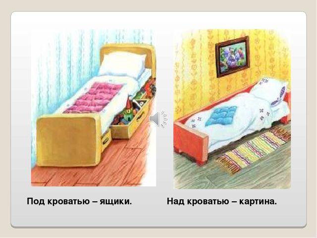 Под кроватью – ящики. Над кроватью – картина.