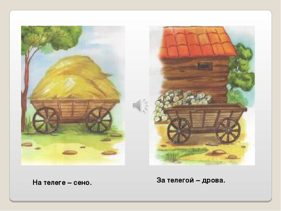 На телеге – сено. За телегой – дрова.
