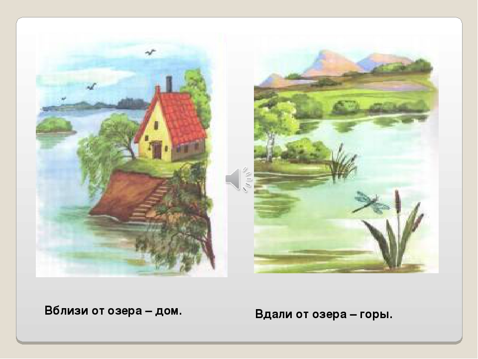 Вблизи от озера – дом. Вдали от озера – горы.