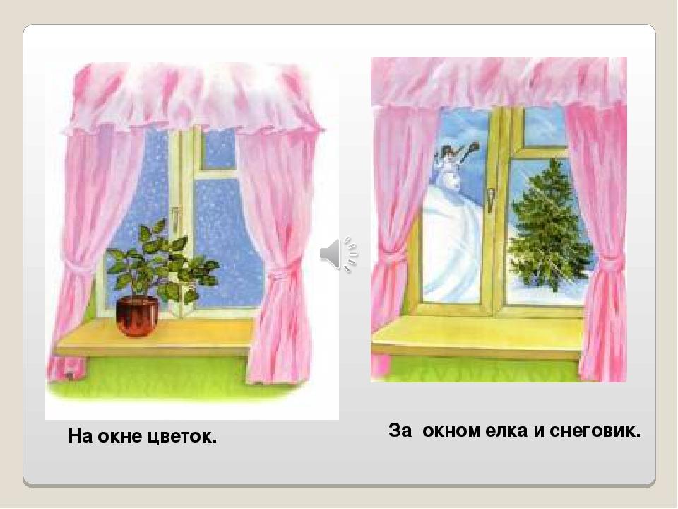 На окне цветок. За окном елка и снеговик.