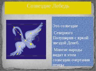 Созвездие Лебедь Это созвездие Северного Полушария с яркой звездой Денеб. Мно