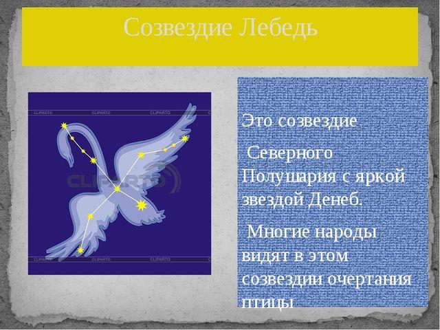Созвездие Лебедь Это созвездие Северного Полушария с яркой звездой Денеб. Мно...