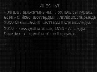 ХҚЕС №7 « Ақша қаражатынының қозғалысы туралы есеп» сәйкес шоттардың үлгілік