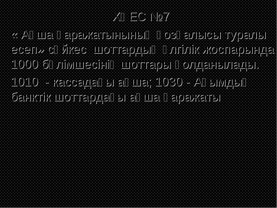 ХҚЕС №7 « Ақша қаражатынының қозғалысы туралы есеп» сәйкес шоттардың үлгілік...