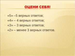 «5» –5 верных ответов; «4» – 4 верных ответов; «3» – 3 верных ответов; «2» –