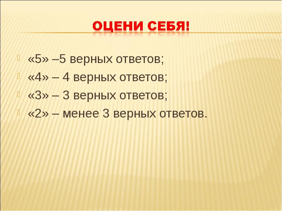 «5» –5 верных ответов; «4» – 4 верных ответов; «3» – 3 верных ответов; «2» –...