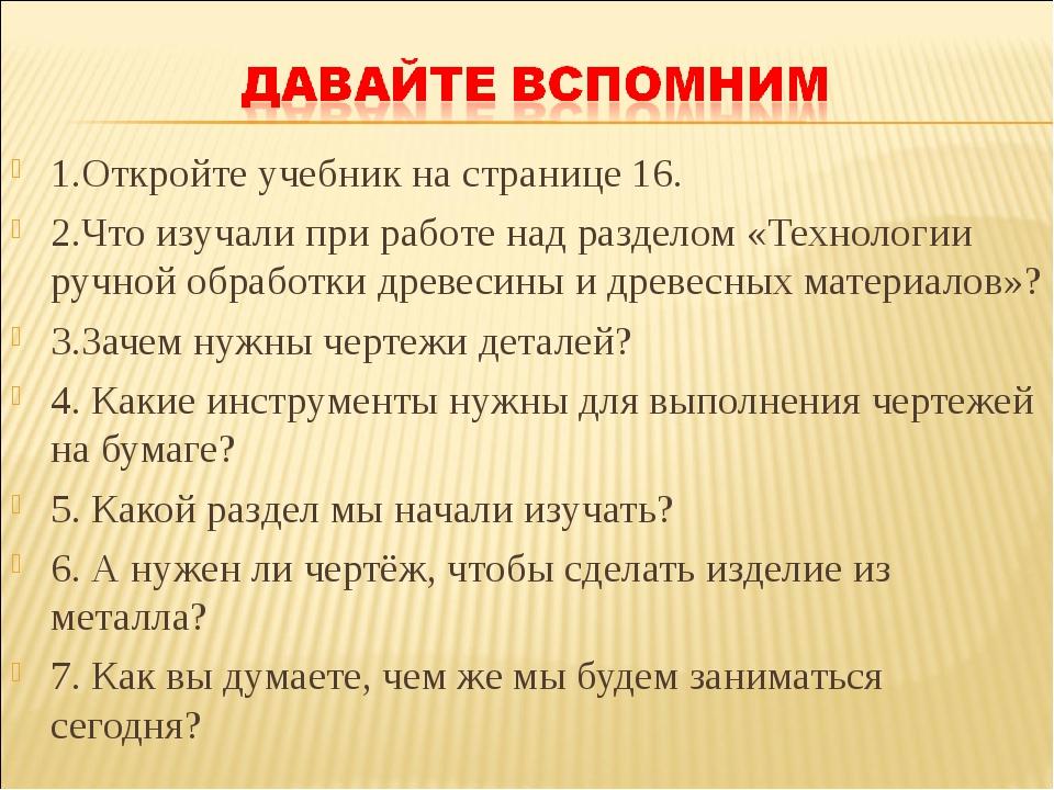 1.Откройте учебник на странице 16. 2.Что изучали при работе над разделом «Тех...