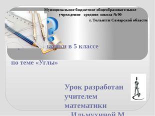 Муниципальное бюджетное общеобразовательное учреждение средняя школа №90 г. Т