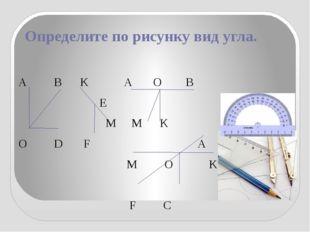 Определите по рисунку вид угла. А В K A O B E M M K О D F A M O K F C