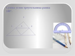 Сумма углов треугольника равна 180°. 3 1 3 2