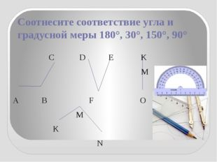 Соотнесите соответствие угла и градусной меры 180°, 30°, 150°, 90° С D E K M