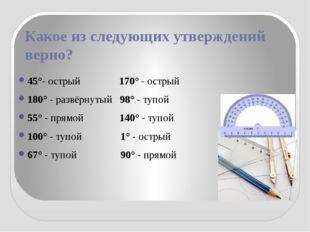 Какое из следующих утверждений верно? 45°- острый 170° - острый 180° - развёр