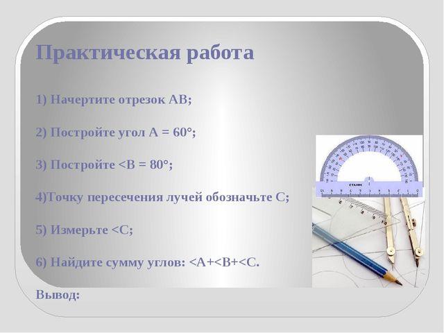 Практическая работа 1) Начертите отрезок АВ; 2) Постройте угол А = 60°; 3) По...