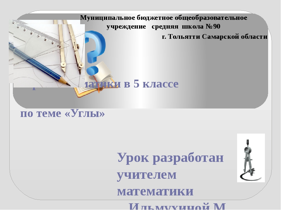 Муниципальное бюджетное общеобразовательное учреждение средняя школа №90 г. Т...