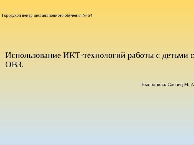 Городской центр дистанционного обучения № 54 Использование ИКТ-технологий ра...