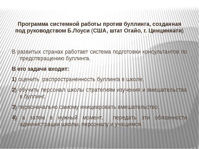 Программа системной работы против буллинга, созданная под руководством Б.Лоу...