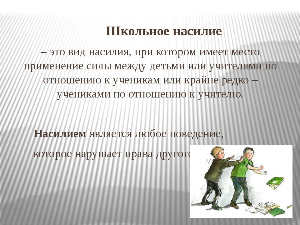 Школьное насилие – это вид насилия, при котором имеет место применение силы...