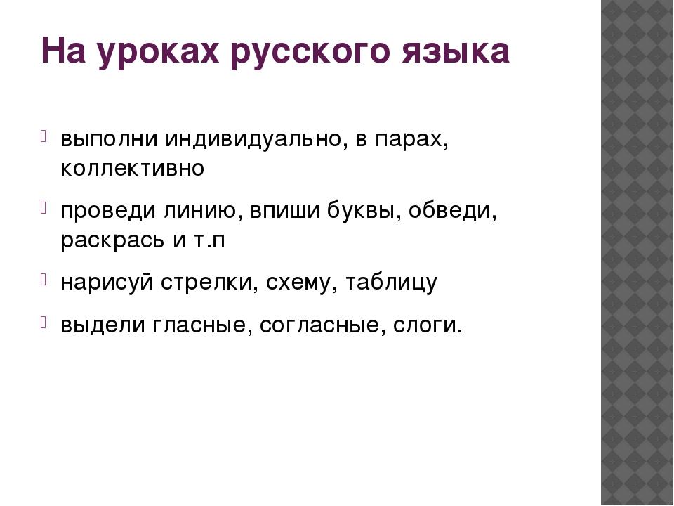 На уроках русского языка выполни индивидуально, в парах, коллективно проведи...