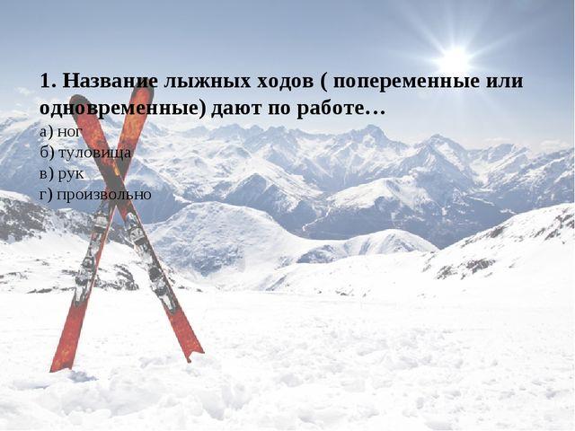 1. Название лыжных ходов ( попеременные или одновременные) дают по работе… а)...