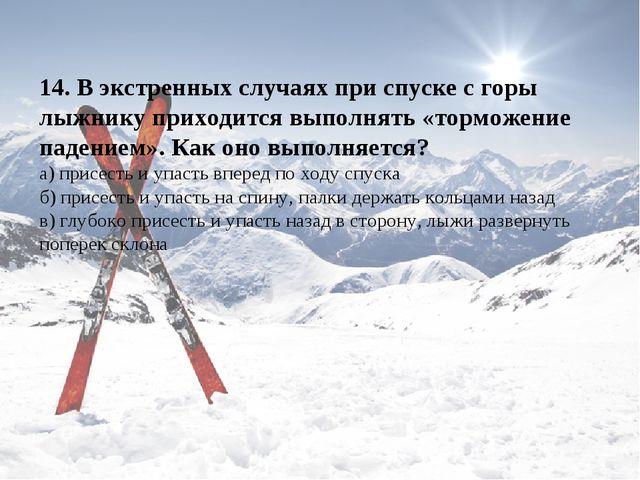 14. В экстренных случаях при спуске с горы лыжнику приходится выполнять «торм...