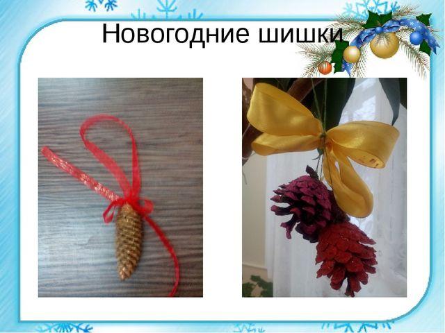 Новогодние шишки