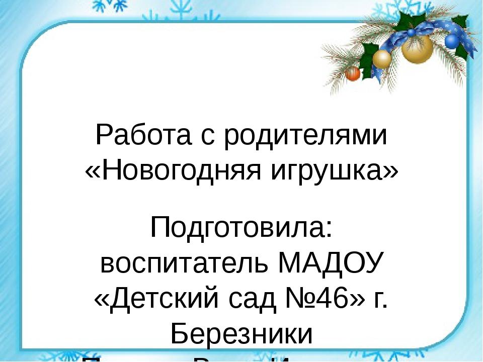 Работа с родителями «Новогодняя игрушка» Подготовила: воспитатель МАДОУ «Детс...