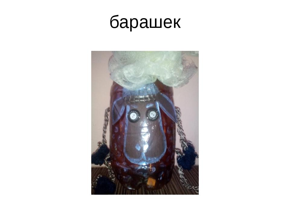 барашек